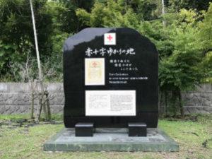 Bando Gedenkstein
